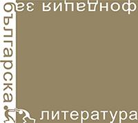 Фондация за българска литература