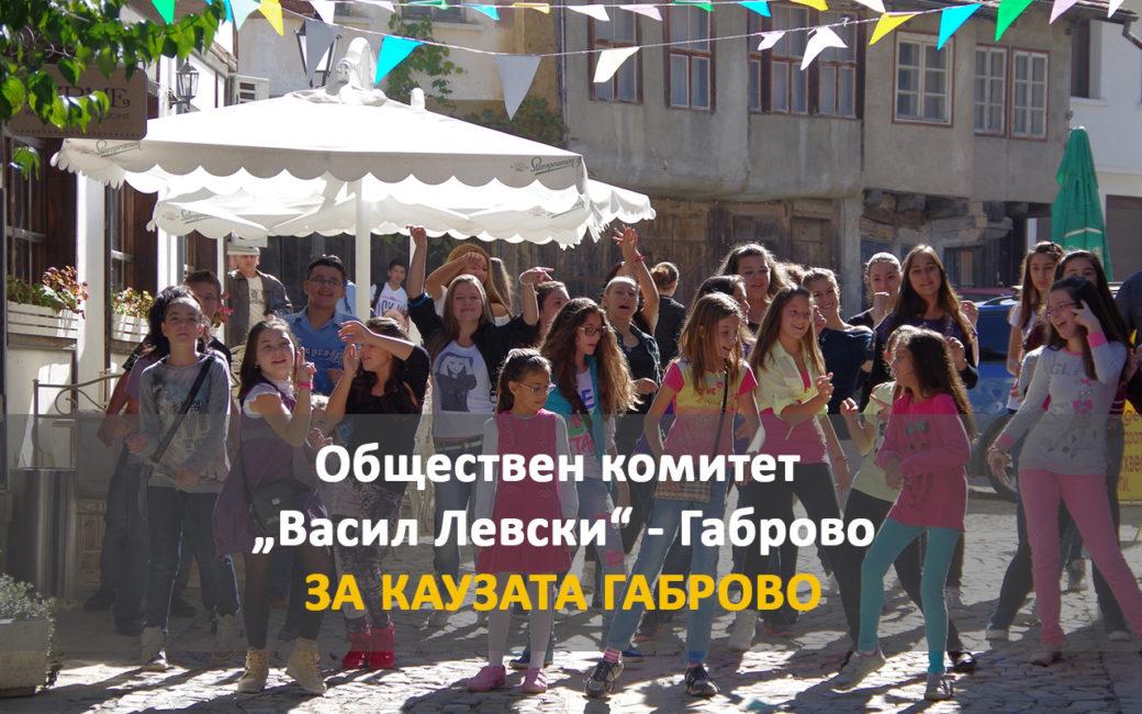 """Обществен комитет """"Васил Левски"""" - Габрово"""