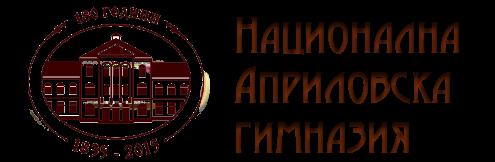 Национална Априловска гимназия